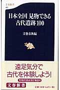 日本全国見物できる古代遺跡100