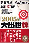 【楽天ブックス】「2005年」大出世株 「新興市場」と「M&A」関連から厳選187銘柄