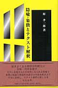 隠喩・象徴とテクスト解釈(原孝一郎)