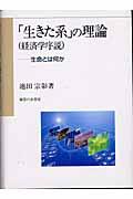 「生きた系」の理論(経済学序説) 生命とは何か(池田宗彰)