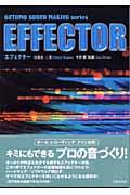 エフェクター(目黒真二 / 平田潤)