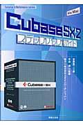 Cubase SX 2ステップアップ・ガイド Win/Mac(目黒真二 / 平田潤)