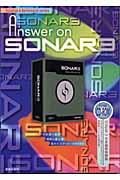 Answer on SONAR 3 Windows(服部心護 / 平田潤)