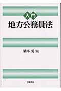 入門地方公務員法(橋本勇)