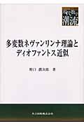 多変数ネヴァンリンナ理論とディオファントス近似(野口潤次郎)
