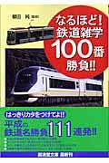 なるほど!鉄道雑学100番勝負!!