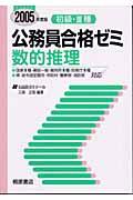 数的推理(2005年度版)(三森正啓)
