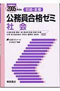 社会(2005年度版)(永沼由扶子)