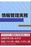 情報管理実務(内山力 / 三浦智恵子)