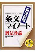 司法試験条文マイノート刑法各論 書き込み式(TMKT学習書企画)