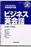 実戦英語の本番『ビジネス英会話』(〔2003年〕) これで大丈夫!(信達郎 / 井洋次郎)