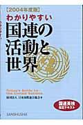わかりやすい国連の活動と世界(2004年度版)(日本国際連合協会)