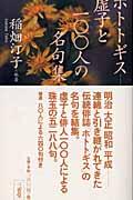 明治、大正、昭和、平成—連綿と引き継がれてきた伝統俳誌「ホトトギス」の名句を結集。虚子と俳人一〇〇人による珠玉の五二八八句