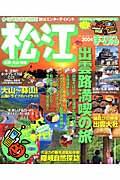 松江(2004) 出雲・大山・隠岐