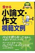 受かる小論文・作文模範文例(〔2005年度版〕) 就職試験(新星出版社)