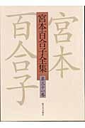 宮本百合子全集(第31巻)(宮本百合子)