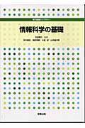 情報科学の基礎(井内善臣 / 石田晴久)