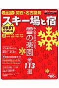 関西・名古屋発スキー場と宿(2004)