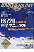 Snowboarder(2004 vol.5)(実業之日本社)