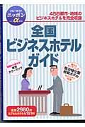 全国ビジネスホテルガイド第2改訂版(実業之日本社)