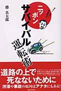 ニッポンサバイバル運転術(勝真太郎)