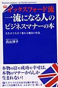 オックスフォード流一流になる人のビジネスマナーの本(西出博子)