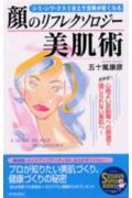 顔のリフレクソロジー美肌術 シミ・シワ・クスミをとり全身が若くなる(五十嵐康彦)