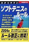 わかりやすいソフトテニスのルール(西田豊明)
