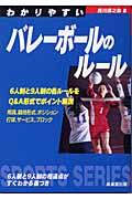 わかりやすいバレーボールのルール(〔2003年〕)(西川順之助)