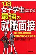 女子学生のための最強の就職面接(〔2005年版〕)(成美堂出版株式会社)
