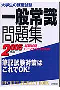 一般常識問題集(〔2005年版〕)(成美堂出版編集部)