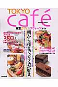 Tokyo cafe´ 東京カフェ&スウィーツガイド(成美堂出版株式会社)