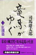竜馬がゆく(3) 狂瀾編(司馬遼太郎)
