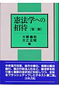 憲法学への招待第2版(大隈義和 / 大江正昭)