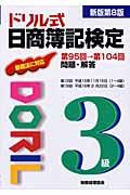 ドリル式日商簿記検定3級新版第8版(税務経理協会)