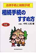 相続手続のすすめ方5訂版 法律手続と納税手続(中村人知)