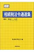 相続税法令通達集(平成15年度版)(税務経理協会)