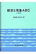 航空と気象ABC3訂版(加藤喜美夫)