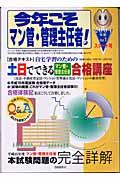 今年こそマン管・管理主任者!(2004年版 vol.1)(三木邦裕 / 西村和彦)