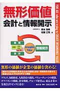 無形価値 会計と情報開示(熊本浩明 / 佐藤江司)