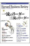 ダイヤモンド・ハーバード・ビジネス・レビュー 2004年4月号