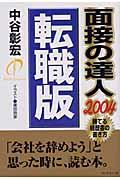 面接の達人(2004 転職版)(中谷彰宏)