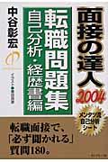 面接の達人(2004 転職問題集/自己分析)(中谷彰宏)