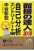 面接の達人(2005 自己分析・エントリー)(中谷彰宏)