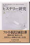 ヒステリー研究(上)(ヨーゼフ・ブロイアー / ジークムント・フロイト)