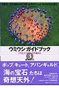 ウミウシガイドブック(3) バリとインドネシアの海から