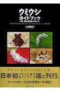 ウミウシガイドブック 沖縄・慶良間諸島の海から(小野篤司)