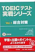 TOEICテスト実戦シリーズ(vol.1) 総合対策(松本圭子)