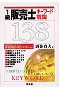 1級販売士キーワード解説138(酒巻貞夫)