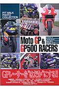 Moto GP & GP 500レーサーズ ピットウォークフォトコレクション